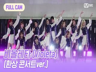 [FULL CAM] 비올레타 (Violeta)(환상 콘서트ver.) - IZ*ONE(아이즈원)