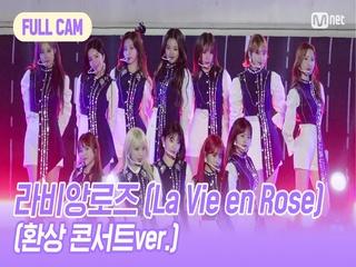[FULL CAM] 라비앙로즈 (La Vie en Rose)(환상 콘서트ver.) - IZ*ONE(아이즈원)