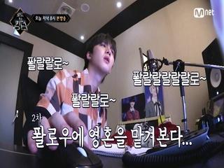 [7회/선공개] ′1일 8랄랄랄로~′ <Follow> 편곡 난관에 부딪힌 후짜르트..ㅠ_ㅠ