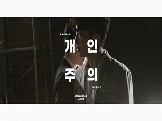개인주의 (Feat. Zion.T) (Teaser 1)