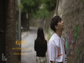 남보다 못한 사이 (no more us) (Feat. 러비(Lovey)) (Teaser)