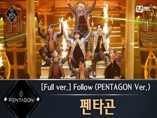 [풀버전] ♬ Follow(PENTAGON Ver.) - 펜타곤(원곡  몬스타엑스) @3차 경연 <너의 노래>