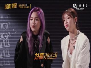 [5회] 오마이걸 동갑내기 미미 X 유아의 첫 무대 준비는?!