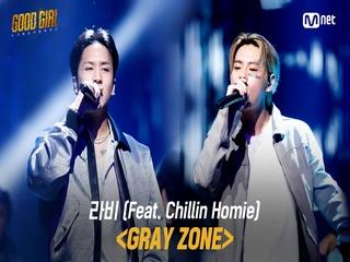 [5회/풀버전] 라비 - GRAY ZONE(feat.Chillin Homie) @두 번째 퀘스트 3R