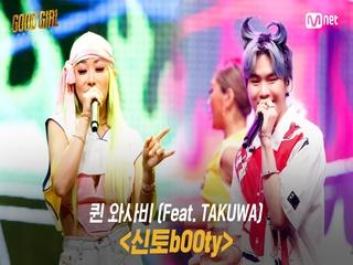 [5회/풀버전] 퀸 와사비 - 신토bOOty(feat. TAKUWA) @두 번째 퀘스트 3R