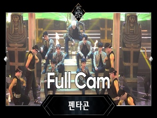 [Full CAM] ♬ Follow (PENTAGON Ver.) - 펜타곤 @3차 경연 <너의 노래>
