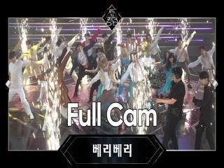 [Full CAM] ♬ 고고베베 (gogobebe) - 베리베리 @3차 경연 <너의 노래>