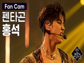 [직캠] 펜타곤 홍석 - ♬ Follow (PENTAGON Ver.) @3차 경연 <너의 노래>