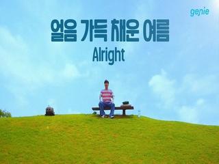 이지형 - [Your Summer] 'Your Summer' Lyric Video