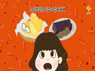 튀김 앤 순대 (Twigim & Sundae)
