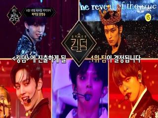 [예고/최종회] 킹덤을 향한 역대급 무대! Mnet <로드 투 킹덤> 6/18(목) 저녁 8시 생방송