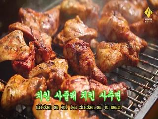치킨 사줄래 (Gimmie Fried Chicken)