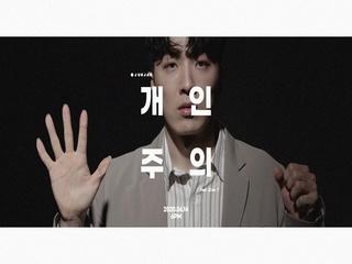 개인주의 (Feat. Zion.T) (Teaser 3)