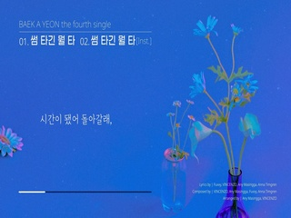the fourth single '썸 타긴 뭘 타' (Audio Spoiler)