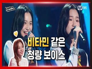 [3회] 이나영 - Only One | 블라인드 오디션 | 보이스 코리아 2020