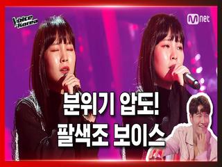 [3회] 김나래 - 야상곡 | 블라인드 오디션 | 보이스 코리아 2020