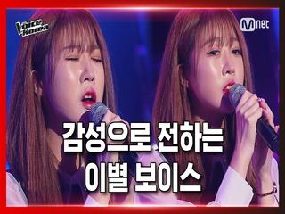 [3회] 김윤설 - 나만 몰랐던 이야기 | 블라인드 오디션 | 보이스 코리아 2020