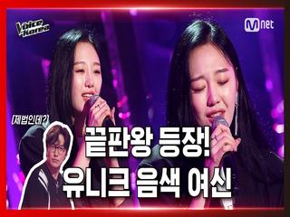 [3회] 김민경 - 널 너무 모르고 | 블라인드 오디션 | 보이스 코리아 2020