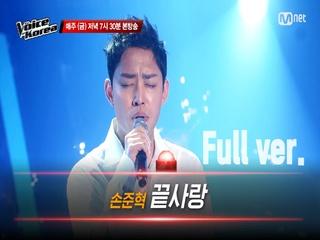 [풀버전] 손준혁 - 끝사랑 | 블라인드 오디션 | 보이스 코리아 2020
