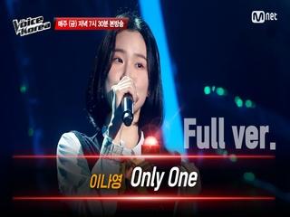[풀버전] 이나영 - Only One | 블라인드 오디션 | 보이스 코리아 2020