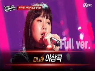 [풀버전] 김나래 - 야상곡 | 블라인드 오디션 | 보이스 코리아 2020