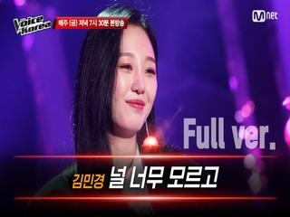 [풀버전] 김민경 - 널 너무 모르고 | 블라인드 오디션 | 보이스 코리아 2020