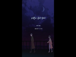 사랑이 끝내 남아서 (Webtoon Ver.) (MV Teaser)