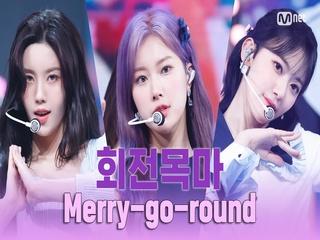 '최초 공개' 아이즈원(IZ*ONE) - 회전목마 (Merry-go-round) | IZ*ONE COMEBACK SHOW ONEIRIC DIARY