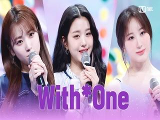 '최초 공개' 아이즈원(IZ*ONE) - With*One | IZ*ONE COMEBACK SHOW ONEIRIC DIARY
