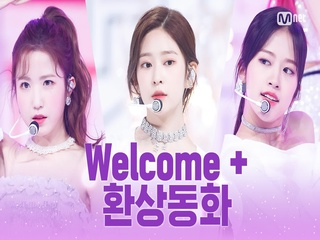 '최초 공개' 아이즈원(IZ*ONE) = Welcome + 환상동화(Secret story of the swan) |IZ*ONE COMEBACK SHOW ONEIRIC DIARY