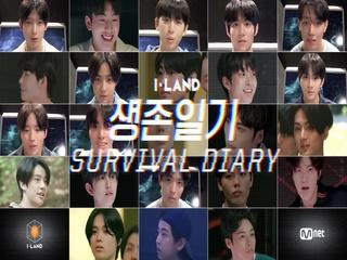 [I-LAND] 생존일기 DAY 1