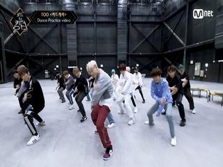 [Dance Practice] 하드캐리 - TOOㅣ3차 경연 <너의 노래>