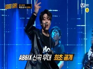 [6회/선공개] 계속되는 머니 게임, AB6IX vs GOOD GIRL 결과는?! (AB6IX 신곡 최초 공개♨) I 목요일 밤 11시