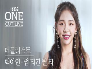 백아연 ( Baek A Yeon) - 썸 타긴 뭘 타 (Looking For Love) | 메들리스트 Full 버전 | ONECUT LIVE MEDLIST