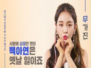탈JYP 백아연이 보여줄 새로운 러브 스토리?!? | Baek A Yeon | 무가진 Mugazine | Interview|