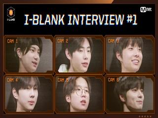 [I-LAND] I-BLANK INTERVIEW #1 | 다니엘/박성훈/변의주/양정원/이건우/이영빈