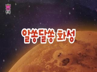 알쏭달쏭 화성
