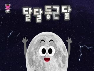 달 달 둥근 달
