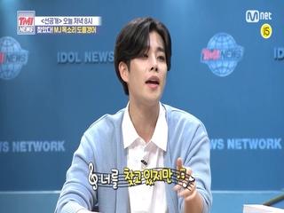 [선공개] 고막 호강! MJ가 부르는 '보고 싶다' (feat. 목소리 도플갱어)