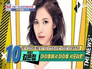 [46회] 아이돌에서 작사가로 변신! 쥬얼리 김은정