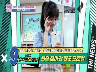 [46회] 아이돌에서 유치원 선생님으로! 원조 포켓걸 이현지