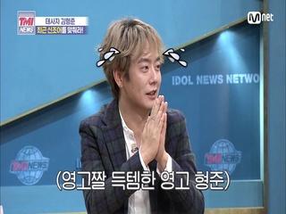 [46회] 영고짤 득템한 김형준! 알고 보니 신조어 달인?