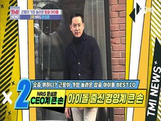 [46회] 아이돌 출신 CEO 계 큰손! NRG 문성훈