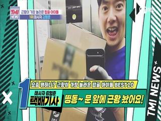 [46회] 띵동~ 문 앞에 근황 놨어요! 태사자 김형준!