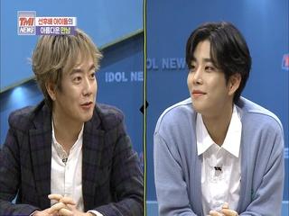 TMI NEWS 46회 태사자 김형준 & ASTRO MJ