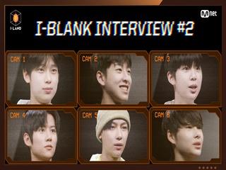 [I-LAND] I-BLANK INTERVIEW #2 | 김선우/김윤원/김태용/노성철/니콜라스/니키