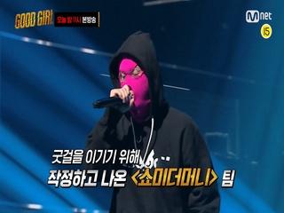[6회/예고] ′다 질 수도 있어..′ 긴장x10 최강 쇼미 군단과 굿걸의 대결 I 오늘 밤 11시