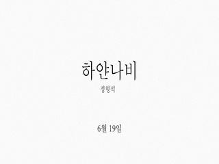 하얀 나비 (Teaser)
