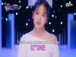 'Today's MCD' 웰컴 투 케이팝맛집★ 엠카의 코스요리