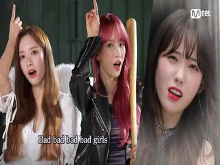 '엠카 뮤비' 우주소녀 - Bad Girls (원곡 - 이효리)